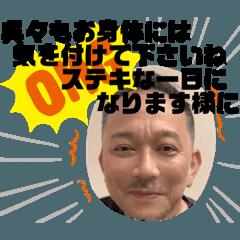 [LINEスタンプ] 大阪 西成 坂本正次6