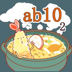 [LINEスタンプ] ab10-2