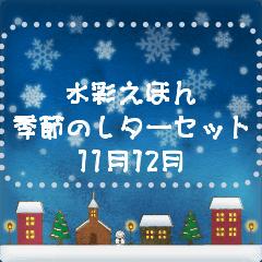[LINEスタンプ] 水彩えほん【季節のレターセット11月12月】