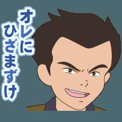 [LINEスタンプ] ロミオの青い空 -狼団編-