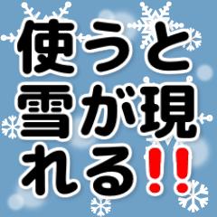 [LINEスタンプ] 使うと雪が現れる!デカ文字の敬語挨拶