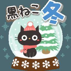 [LINEスタンプ] やさしい冬。大人かわいい黒ねこ