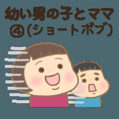 [LINEスタンプ] 幼い男の子とママ  4 (ショートボブVer.)