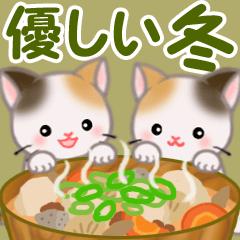 [LINEスタンプ] 三毛猫ツインズ 優しい冬