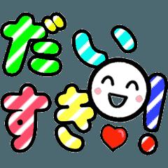 [LINEスタンプ] 動く!にっこりデカ文字