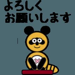 [LINEスタンプ] タヌキのたぬぱん動くスタンプ1
