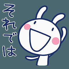 [LINEスタンプ] 挨拶☆ほぼ白うさぎ