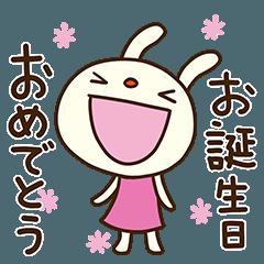 [LINEスタンプ] お祝い☆てるてるうさぎ