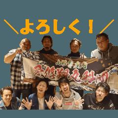 [LINEスタンプ] 愛悠翔丸船団のおバカ達