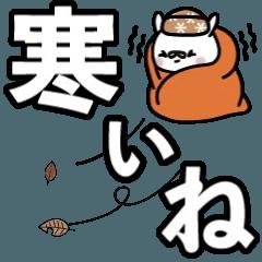 [LINEスタンプ] 【動く・冬・デカ文字】毎日使える