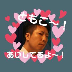 [LINEスタンプ] 日本一の愛妻家 ともこ愛してるよ