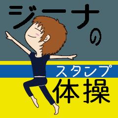 [LINEスタンプ] ジーナの体操スタンプ