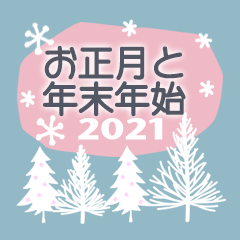 [LINEスタンプ] 北欧風シンプル大人の年末年始〜お正月