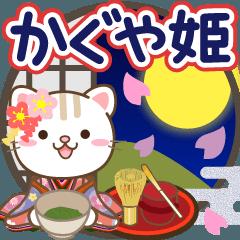 [LINEスタンプ] 大人のためのかぐや姫♥動く竹取物語の世界