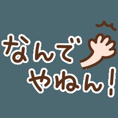 [LINEスタンプ] シンプルなデカ文字の関西弁