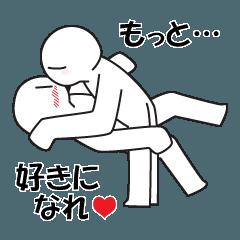 [LINEスタンプ] 愛してる。愛されてる。