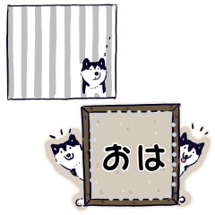 [LINEスタンプ] ハスキーのフリーメッセージ