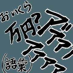 [LINEスタンプ] オタク語録スタンプ