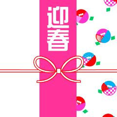 [LINEスタンプ] 大きなサイズの年賀状&クリスマス 誕生日