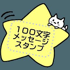 [LINEスタンプ] 24種類の100文字メッセージスタンプ