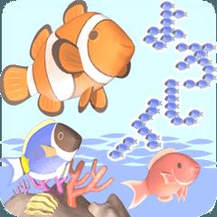 [LINEスタンプ] 1000匹超え!!魚のメッセージ[動く3D]