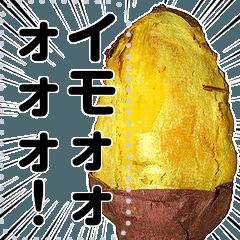[LINEスタンプ] メッセージ焼き芋