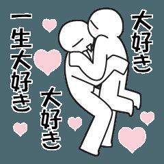 [LINEスタンプ] 愛してる。愛されてる。2ラブゲット!