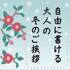 [LINEスタンプ] 大人の冬のご挨拶【メッセージ】