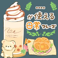 [LINEスタンプ] 誰でも使える日常フレーズ2【カスタム】