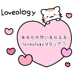 [LINEスタンプ] あなたの想いを伝えるLoveologyスタンプ①