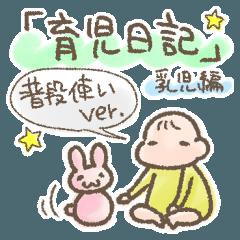 [LINEスタンプ] 「育児日記」〜乳児のいつも編〜