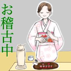 [LINEスタンプ] 趣味は茶道でございます
