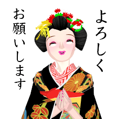 [LINEスタンプ] 動く3D!はんなり舞妓さん冬