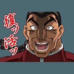 [LINEスタンプ] 動くッッ!! TVアニメ『バキ 大擂台賽編』