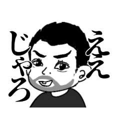 [LINEスタンプ] 備前弁のおとんスタンプ