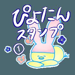 [LINEスタンプ] うさぎになりたいヒヨコ 〜ぴよたん〜