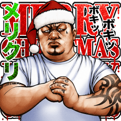 [LINEスタンプ] 強面筋肉 年末年始 冬クリスマス お正月 2