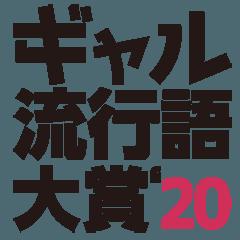 [LINEスタンプ] 2020年ギャル流行語大賞スタンプ