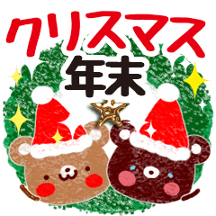 [LINEスタンプ] 今年のクリスマス&年末スタンプ♪