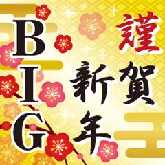 [LINEスタンプ] 【BIG】毎年使える大人のお正月&冬