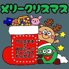 [LINEスタンプ] 冬のメッセージスタンプ☆クリスマスお正月