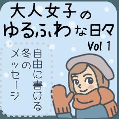 [LINEスタンプ] 大人女子のゆるふわな日々 Vol1【冬】