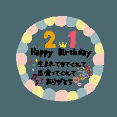 [LINEスタンプ] 今日は誰かの誕生日(2月生まれ)おめでとう