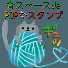 [LINEスタンプ] 省スペースでポップなスタンプ【冬】