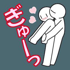 [LINEスタンプ] 愛してる。愛されてる。3ラブゲット!