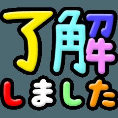 [LINEスタンプ] 飛び出す☆デカ文字敬語
