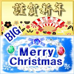[LINEスタンプ] BIG 光のクリスマス☆年末年始