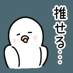 [LINEスタンプ] ゆるくて白いトリ