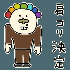 [LINEスタンプ] 虹尾さん