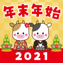 [LINEスタンプ] 2021うし年の年賀状/冬春【丑】